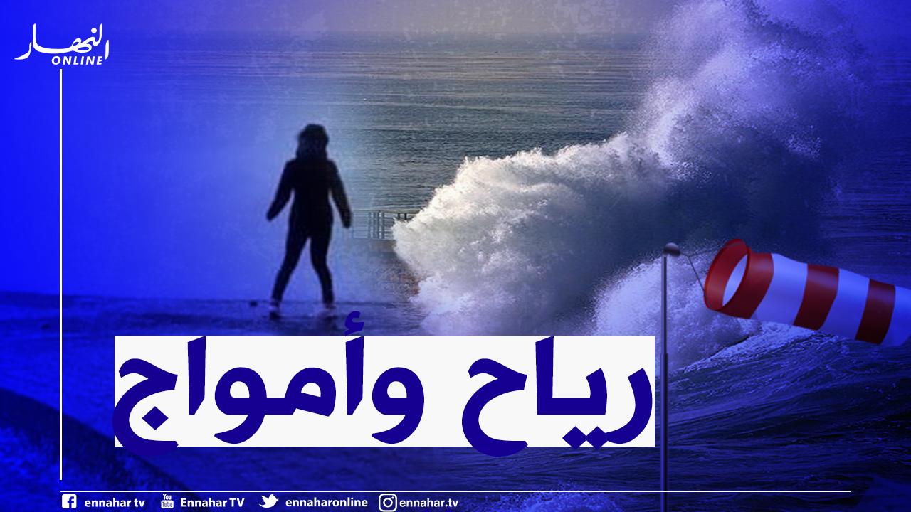 رياح-قوية-تتعدى-50-كلم/سا-وأمواج-عاتية-على-هذه-السواحل-اليوم
