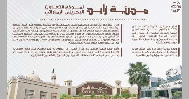 بالإنفوجرافيك- -مدينة-زايد.-نموذج-التعاون-البحريني-الإماراتي