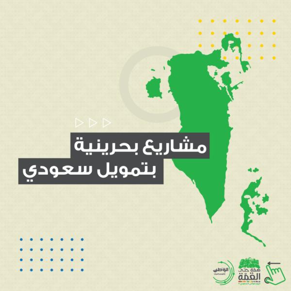 بالإنفوجرافيك.-مشاريع-بحرينية-بتمويل-سعودي