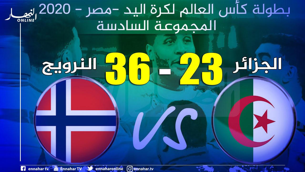 كرة-اليد.-المنتخب-النرويجي-يسحق-الخضر-بنتيجة-كبيرة