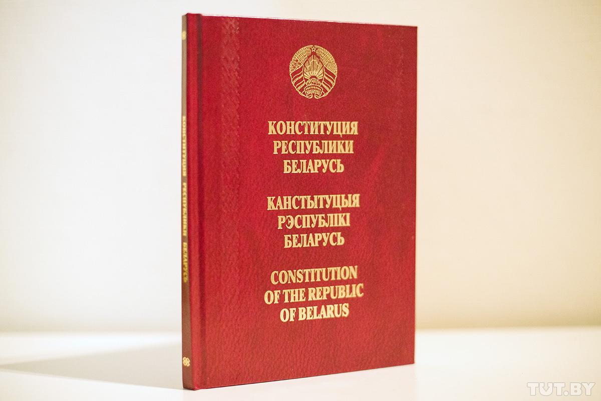 Предложения-по-Конституции:-Утверждать-результаты-президентских-выборов-будет-Всебелорусское-собрание