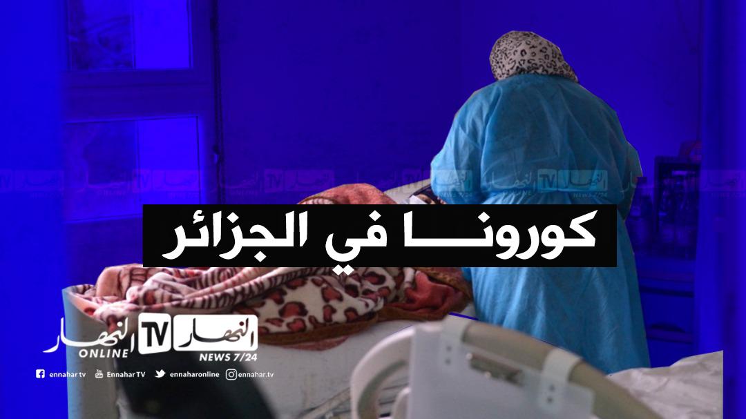 كورونا-في-الجزائر.-258-إصابة-و3-وفيات-خلال-24-ساعة