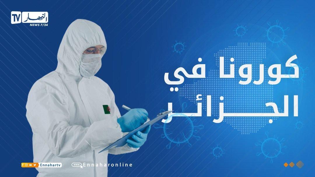 كورونا-في-الجزائر.-153-حالة-جديدة-و3-وفيات-خلال-24-ساعة-الأخيرة