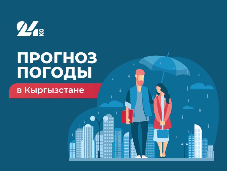 Прогноз-погоды-вКыргызстане-на22февраля:-дожди