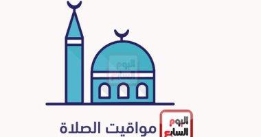 مواقيت-الصلاة-اليوم-الخميس-18/3/2021-بمحافظات-مصر-والعواصم-العربية