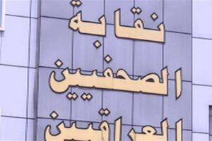 بالفيديو:-مطالبات-بتفعيل-قانون-حماية-الصحفيين-بعيد-الصحافة