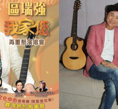 開騷保育香港廣東歌-區瑞強樂見新一輩歌手努力