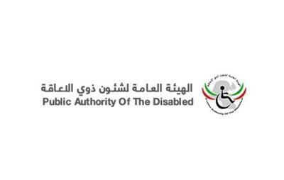 الهيئة-العامة-لشؤون-ذوي-الإعاقة-تطلق-الموقع-الإلكتروني-بحلّته-الجديدة
