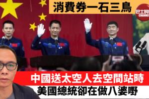 盧永雄「巴士的點評」消費券一石三鳥。-中國送太空人去空間站時,美國總統卻在做八婆嘢