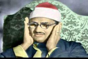 ذكرى-رحيل-الشيخ-محمد-صديق-المنشاوى.-10-معلومات-عن-الصوت-الباكى