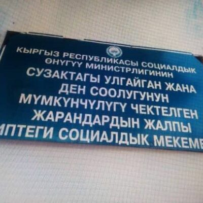 director-of-a-nursing-home-in-&-amp;-nbsp;-suzak-threatened-a-journalist