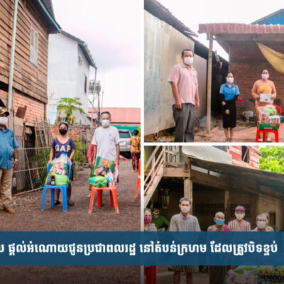 """siem-reap-decided-to-continue-to-designate-as-a-""""red-zone""""-in-daun-teav-village,-rolous-commune-and-ta-prak-village,-meanchey-commune,-prasat-bakong-district"""