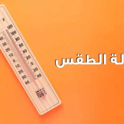 الحرارة-تنخفض-إلى-12-درجة-في-جبل-شمس