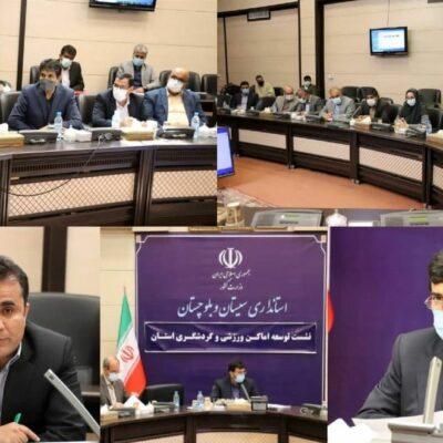 برگزاری-نشست-توسعه-اماکن-ورزشی-و-گردشگری-استان-سیستان-و-بلوچستان