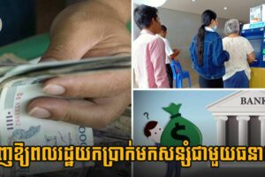 cambodia-is-campaigning-for-people-to-save-money
